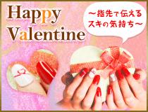 バレンタインネイル