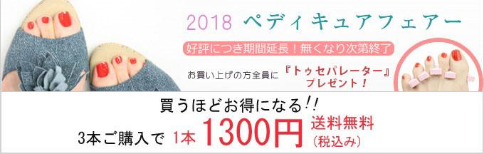 ペディキュアフェア2018