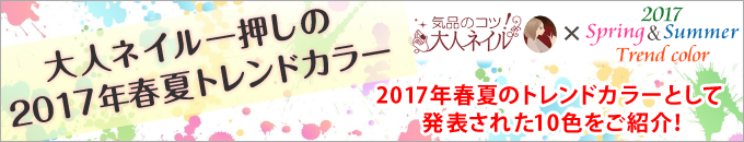 2017春夏トレンドカラー
